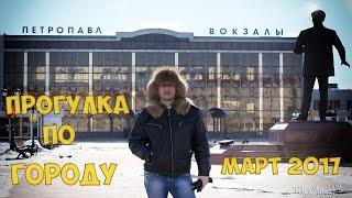 Петропавловск. Март 2017. Прогулка по городу с ТМ ©™