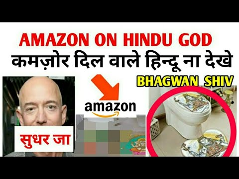 save india from Amazon  Amazon played with hindu sentiments and hinduism  कमज़ोर दिल वाले ना देखे