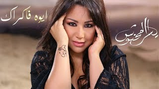 Yosra Mahnouch - Aywa Fakrak | يسرا محنوش - ايوه فاكراك | 2016