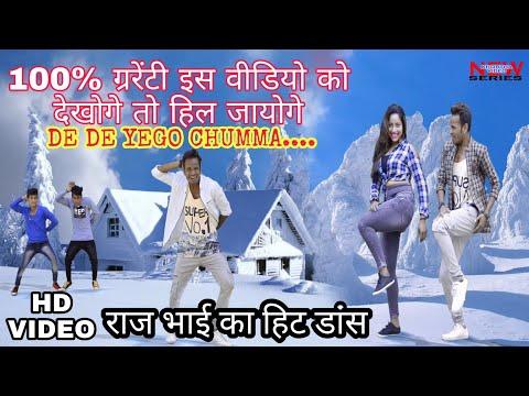 New Khortha video 2018 superhit 100% सबका रिकॉर्ड तोडा इस वीडियो ने De de yego chumaa