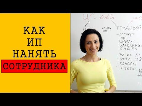 Как ИП оформить сотрудника   Простым языком