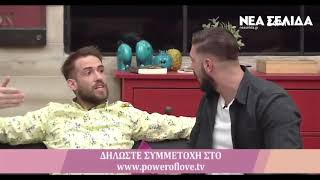 Power Of Love: Παραλίγο να πιαστούν στα χέρια Παύλος και Αντώνης