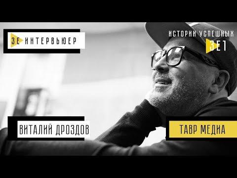 Виталий Дроздов. Зе Интервьюер. Истории успешных. Тавр Медиа (видео)