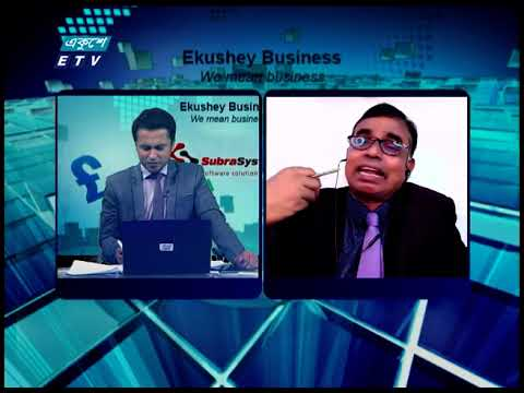 Ekushey Business || একুশে বিজনেস || 30 May 2021 || ETV Business