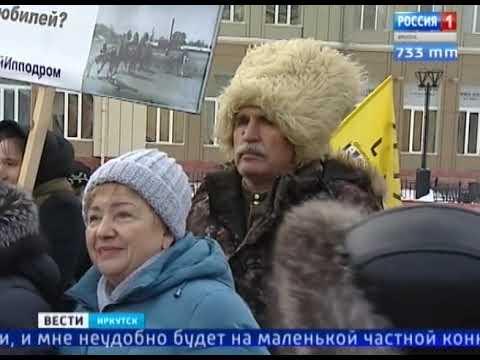 Выпуск «Вести-Иркутск» 02.12.2019 (17:00)