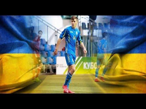 Даниил Сикан будущий форвард сборной Украины