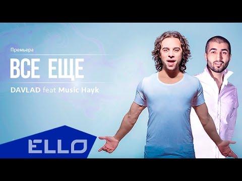 DAVLAD feat. Music Hayk - Все Еще