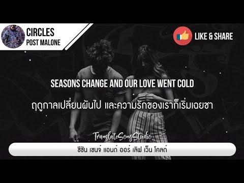 แปลเพลง Circles - Post Malone