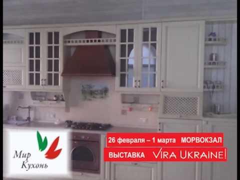Vira Ukraine 2015 Мир кухонь