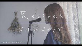 《歌詞付き》スキマスイッチ-RevivalTVドラマ「おっさんずラブ」主題歌女性cover.