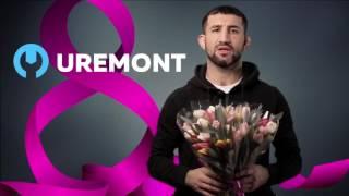 Uremont.com и Расул Мирзаев поздравляют всех женщин с 8 марта!