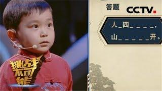 """[挑战不可能之加油中国] 五岁萌娃挑战三字猜唐诗 号称""""行走的中华小诗库""""   CCTV挑战不可能官方频道"""