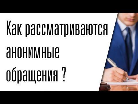 Как рассматриваются анонимные обращения граждан в МВД и прокуратуру?