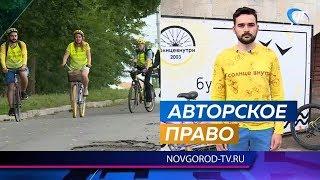В Великом Новгороде появилась новая услуга для туристов – авторский велотур