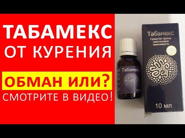 Видео Табамекс
