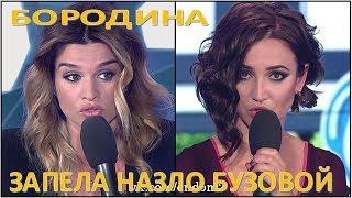 Бородина запела назло Бузовой  (01.08.2017)