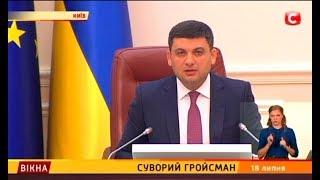 Суворий Гройсман – Вікна-новини – 18.07.2018