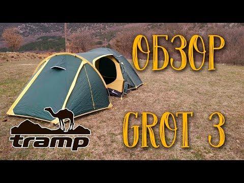 Смотреть видео Палатка Tramp Grot 3 v2
