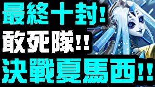 【神魔之塔】最終十封👉『決戰夏馬西!』敢死隊出發!【小許Live】