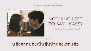 [THAISUB] Nothing left to say - Kassy ost. My roommate is a Gumiho part.5