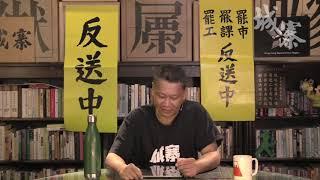 林鄭的復仇行動:上綱上線打港獨 - 05/08/19 「三不館」1/3