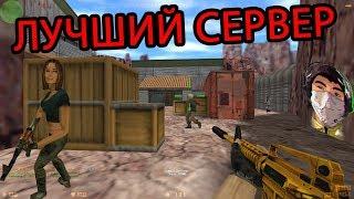 • Патриоты России • 18+ публичный 24\7• кс™ 1.6