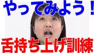 舌位置を整えるための舌持ち上げ訓練