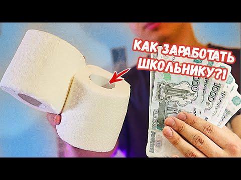 Как заработать деньги быстро и безопасно