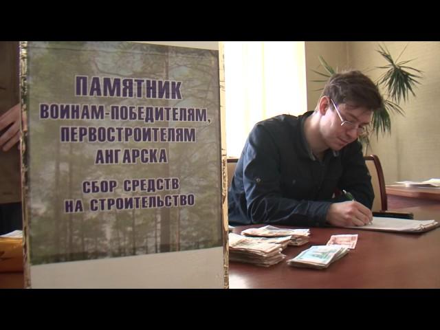 Ангарчане откликнулись на участие в народном проекте