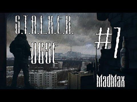 STALKER: OGSE 0.6.9.3 Final. Часть 7 - Васька Подайпатрон