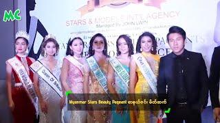 Myanmar Stars Beauty Pageant စာနယ္ဇင္း မိတ္ဆက္ - John Lwin