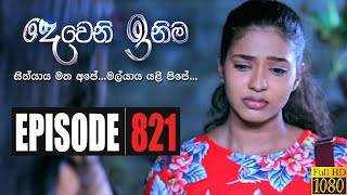 Deweni Inima | Episode 821 31st March 2020