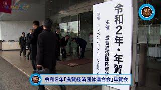 2020年1月11日放送分 滋賀経済NOW