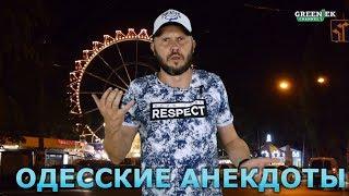 Одесские анекдоты от Новицкого №155