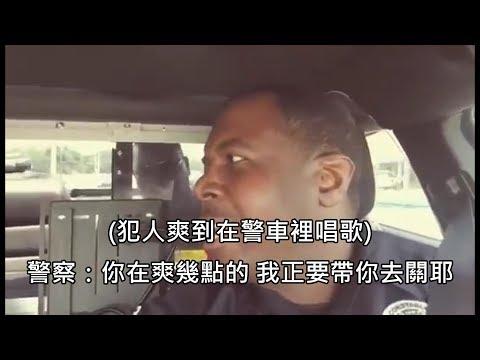 男子被警察逮捕後爽到不行,警察問男子是在爽幾點的