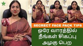 Secrect Beauty Tips Tamil   ஒரே வாரத்தில் நீங்கள் சிகப்பு அழகு பெற   Asha Lenin