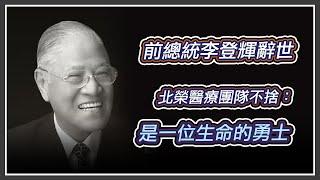 前總統李登輝享耆壽98歲 台北榮總記者會