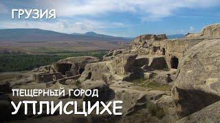 Мир Приключений - Древний пещерный город Уплисцихе. Гори. Самые интересные места Грузии.
