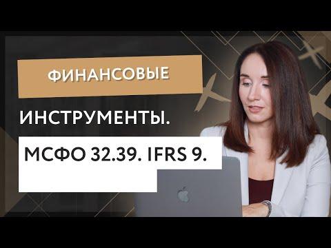 Финансовые инструменты. МСФО 32.39. IFRS 9.  /