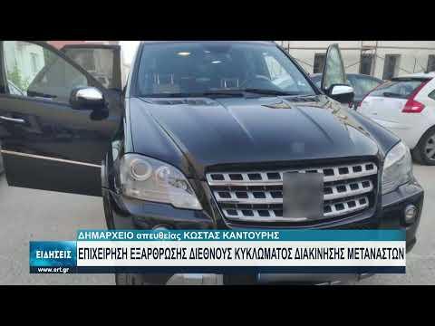 Εξαρθρώθηκε μεγάλο κύκλωμα διακίνησης αλλοδαπών με την συνδρομή της Europol   23/07/2021   ΕΡΤ
