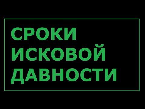 РОДНОЙ РЕГИОН // Коротко о сроках исковой давности и как всё не испортить...
