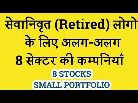रिटायर्ड दादा जी के लिए छोटा स्टॉक पोर्टफोलियो |Low Risk High Return|How to Invest In Indian Stocks|