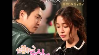 U Seung Eun & GB9 - Really Love You (Cunning Single Lady OST) [Mp3/DL]