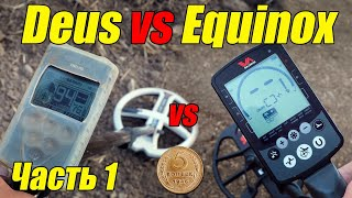 Тест Equinox 800 11 DD vs XP Deus x35 5.2 катушки 22.5 см и 34х28 см в грунте часть 1