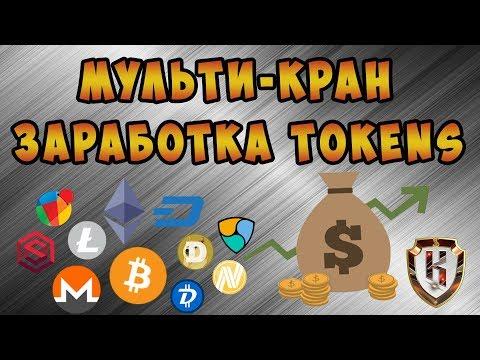 Новый мульти-кран заработка сатош криптовалюты на Tocens (токенах)