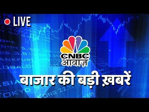 Share Market | Stock News | Business News Today | Share Market Live | CNBC Awaaz
