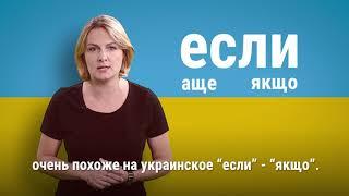 Мифы и заблуждения об украинском языке