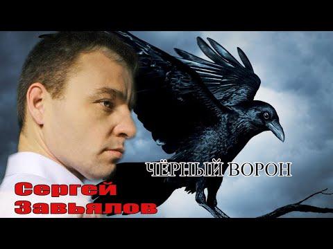 Сергей Завьялов ЧЁРНЫЙ ВОРОН (новинка 2021)