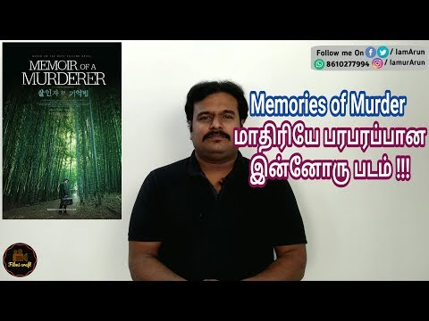 Memoir of a Murderer (2017) Korean Crime Thriller Movie Review in Tamil by Filmi craft