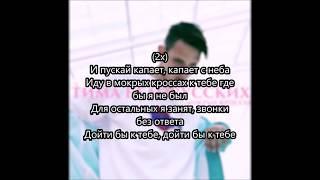 Тима Белорусских - Мокрые Кроссы + текст (lyrics)